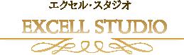 エクセルスタジオ Excell  studio